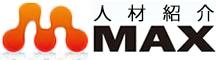 中洲派遣 MAX